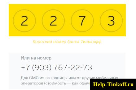 узнать остаток по кредиту в тинькофф банке через смс-оповещений