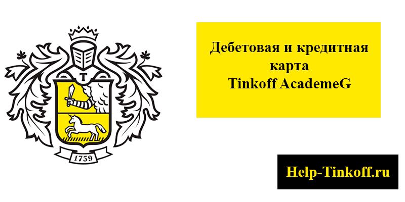 дебетовая и кредитная карта академик