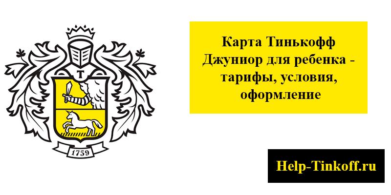 тинькофф детская карта джуниор