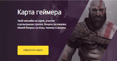 тинькофф геймерская карта