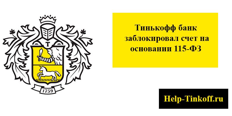 тинькофф банк заблокировал счет на основании 115-фз