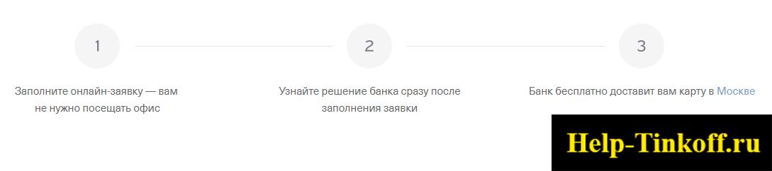 русфинанс банк заплатить кредит по договору
