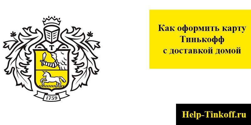 банк тинькофф иркутск кредит