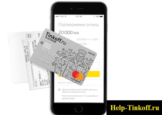 стоимость доставки карты тинькофф