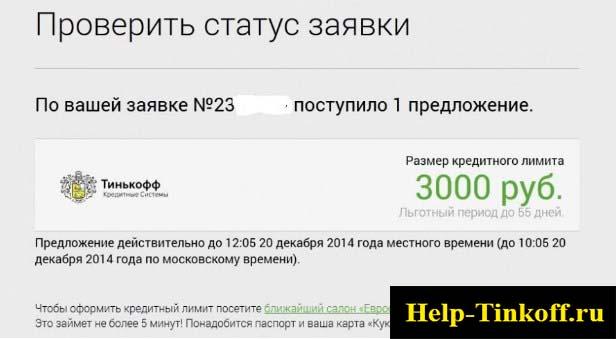 статус заявки в тинькофф банке