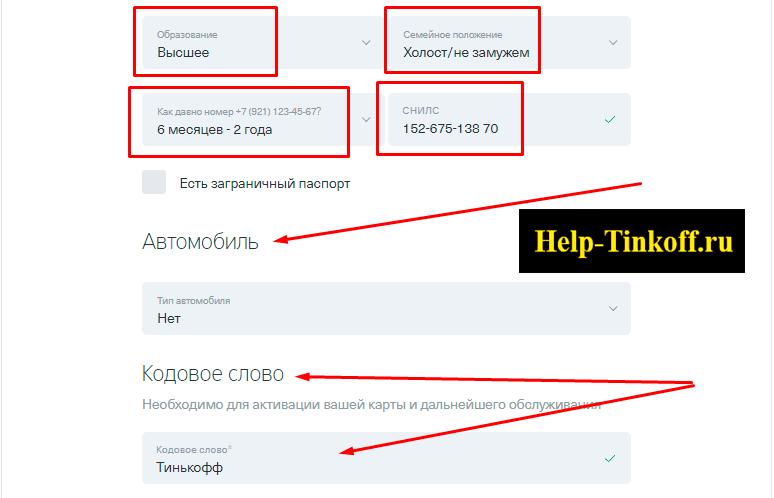 оформить кредит тинькофф онлайн mail ru