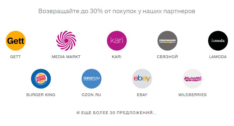 партнеры программы «браво» от тинькофф