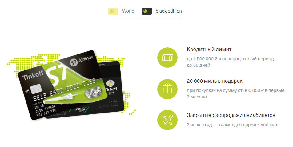 кредитная карта s7 airlines black edition