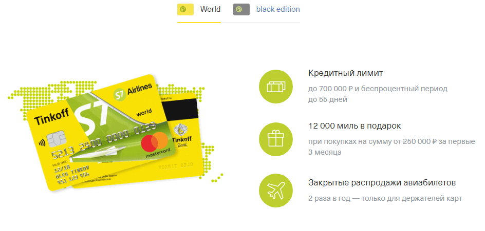 кредитная карта s7 airlines world