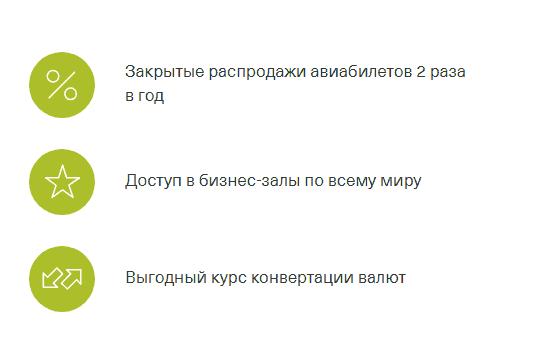 дебетовая карта s7 airlines black edition