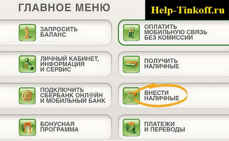 как положить деньги через банкомат сбербанка