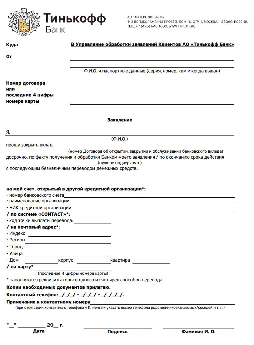 пример заявление для закрытия кредитки
