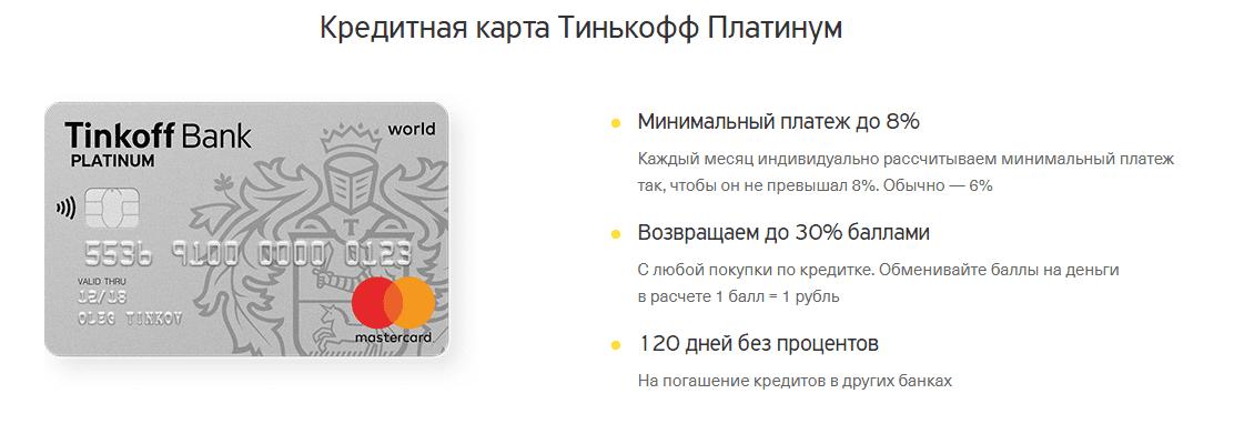 заказать кредитку тинькофф банк