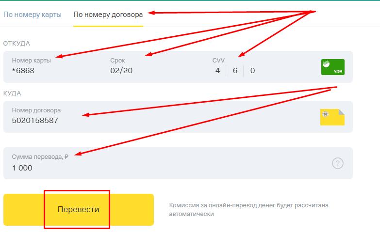 оплата по номеру договора