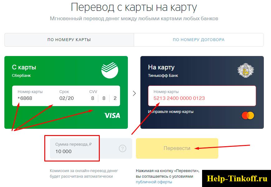 пополнение с карты сбербанка на сайте тинькофф