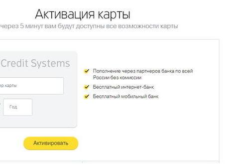 активация карты от тинькофф банка