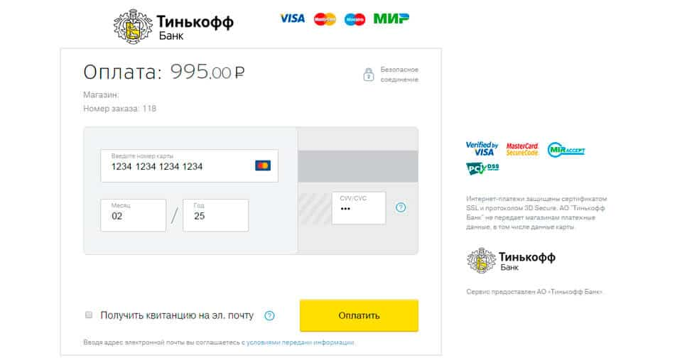 оплатить кредит в тинькофф банке через интернет по номеру договора