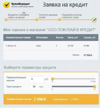 услуга купи в кредит от тинькофф банка