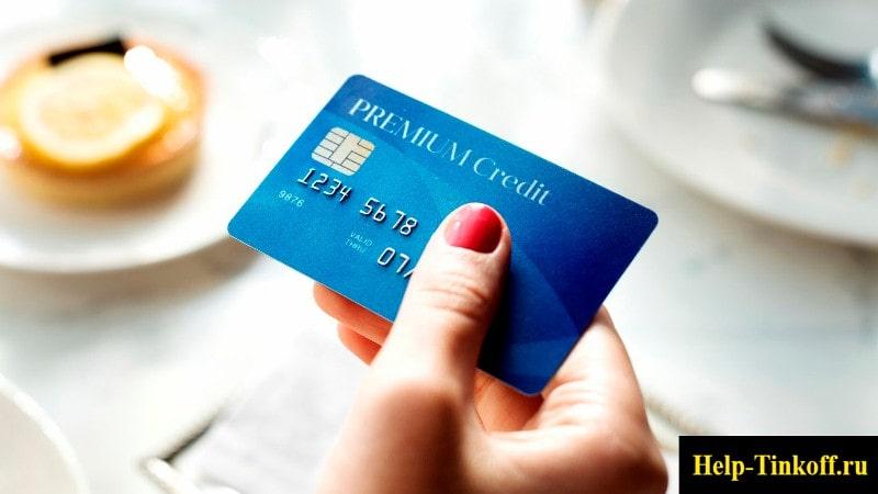 временно увеличен кредитный лимит