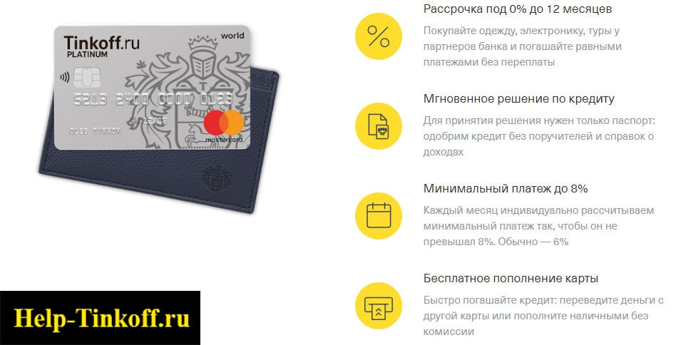 ежемесячный минимальный платеж по карте тинькофф