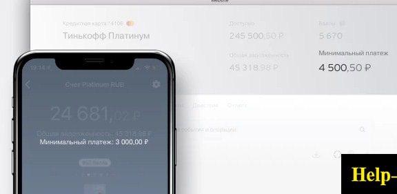 как узнать минимальный платеж по карте тинькофф