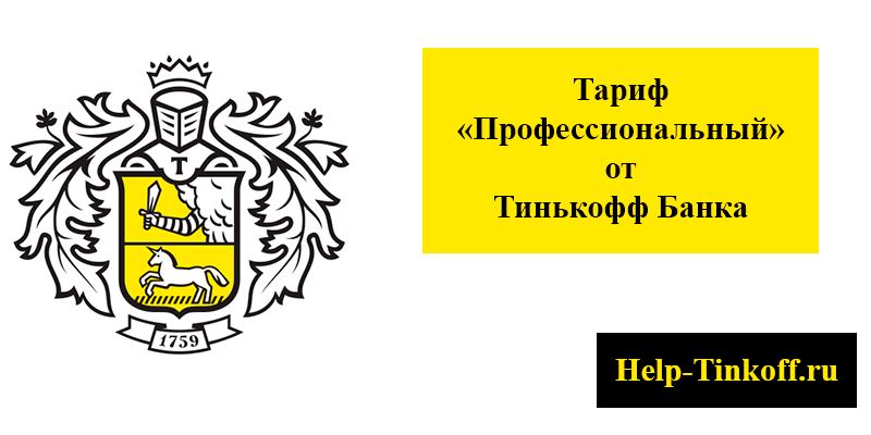 тариф профессиональный от тинькофф банка