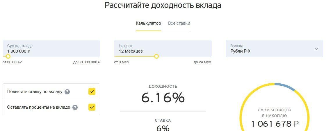 калькулятор расчета доходности вкладов тинькофф